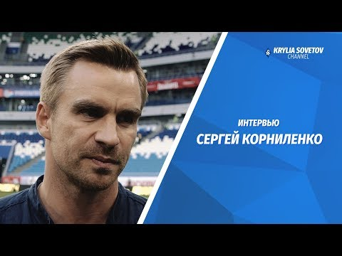 Сергей Корниленко - о завершении карьеры игрока, тренерстве и матче с ЦСКА