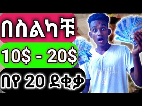 Making Money Online In Ethiopia (Earn 15$-20$ Per hour)   TOP 5 Apps