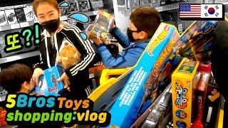 다섯형제들 추석용돈으로 이마트 장난감 사러가기, 엄마와…