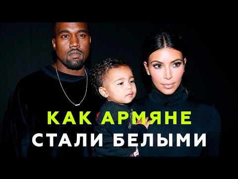 Как Армяне стали Белыми?
