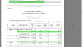 Что нового в программе для расчета смет СТС версия 7.7.8(, 2013-11-15T13:09:41.000Z)