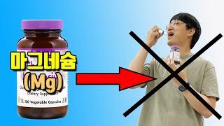 마그네슘 드시면 안되는 분 (이런 질환이나 증상이 있는…