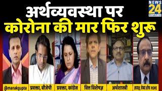 Rashtra Ki Baat: UN ने क्यों कहा, नाजुक दौर में है Indian economy? Corona Second Wave | Manak Gupta