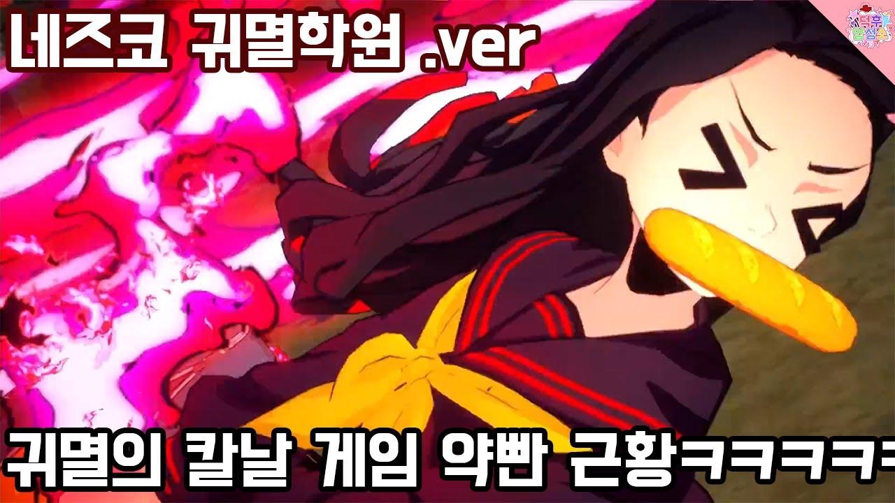'귀멸의 칼날 게임' 귀여움 터져버린 교복 네즈코ㅋㅋㅋ(feat.무시당하는 기유)