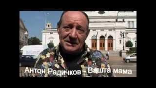 Антон Радичeв - Вашта мама
