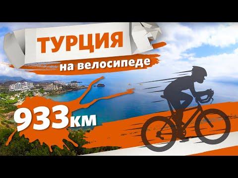 Путешествие по Турции на велосипеде. Эгейское и Средиземное побережье. Серия 1. Измир - Чешме - Сёке