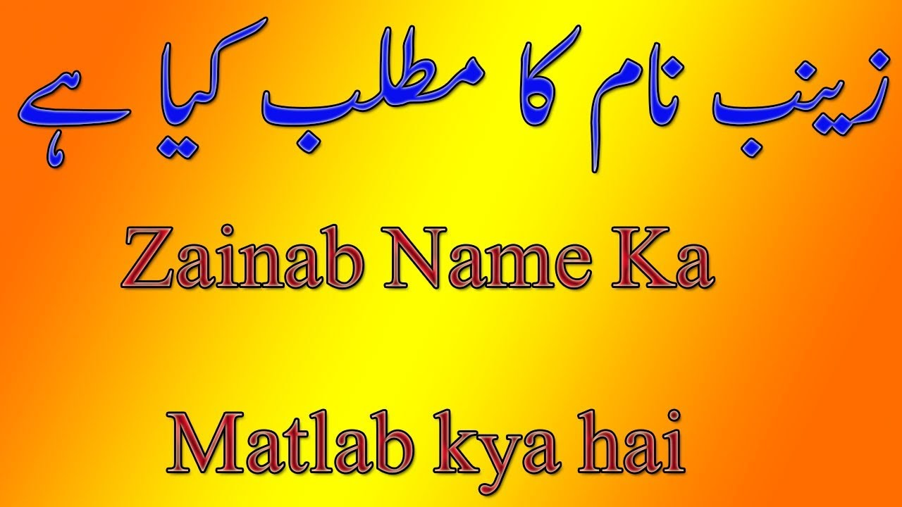 Zainab Name Meaning IN Urdu || islamic name || Best Boys and Girls islamic  name||