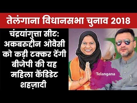 Telangana Election 2018 Chandrayangutta Constituency: Shahzadi Syed vs Akbaruddin Owasi, Winner?