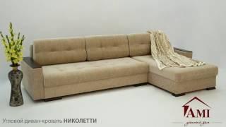 Угловой диван-кровать Николетти(Продажа и производство мебели, предметов интерьера и товаров для дома. http://www.ami.by/, 2016-10-17T11:35:33.000Z)