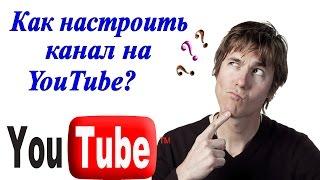 [Заработок]Как зарабатывать на YouTube.Пошаговая инструкция.Оплата за просмотры!