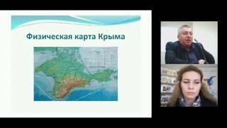 Природа, население и хозяйство Республики Крым. Географические и методические аспекты преподавания