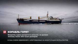 Недалеко от берега во Владивостоке загорелся вмерзший в лед сухогруз