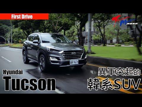 【First Drive】Hyundai Tucson 異軍突起的韓系SUV│Taiwan Motor超越車訊│Tucson與CR-V、RAV4的智能駕駛輔助大對決+搏命演出的的行人偵測真人實測