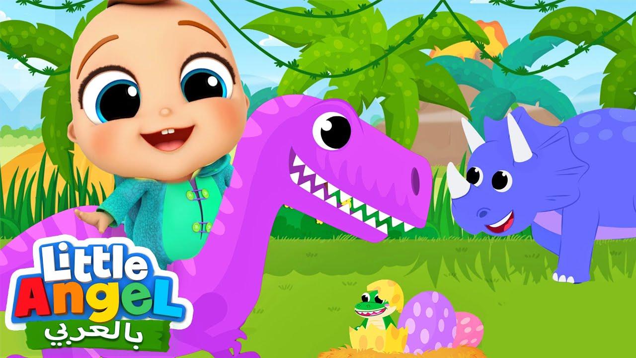 أغنية الديناصورات | نشط مخيلتك | أغاني تعليمية للأطفال | Little Angel Arabic