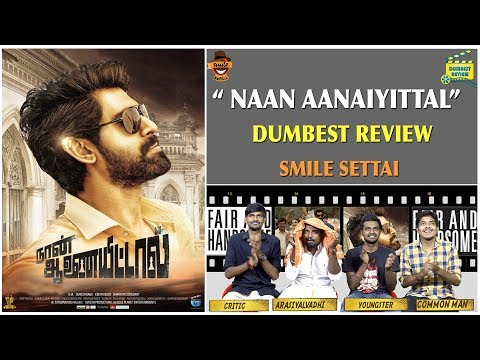 Naan Aanaiyittal – Movie Review | Dumbest Review | Rana , Kajal Aggarwal | Smile Settai
