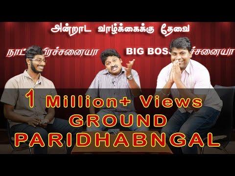 Ground Paridhapangal   Leoni Pattimandram Troll   Madras Central