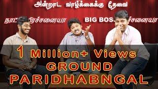 Ground Paridhapangal | Leoni Pattimandram Troll | Madras Central