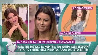Κατά της Μέγκυ τα κορίτσια του GNTM: «Δεν ισχύουν αυτά που είπε» - Ευτυχείτε! 12/12/2019 | OPEN TV