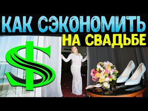 Как СЭКОНОМИТЬ на Свадьбе? Сколько стоила Моя Свадьба | Свадьба в Крыму | Свадьба в Алуште |