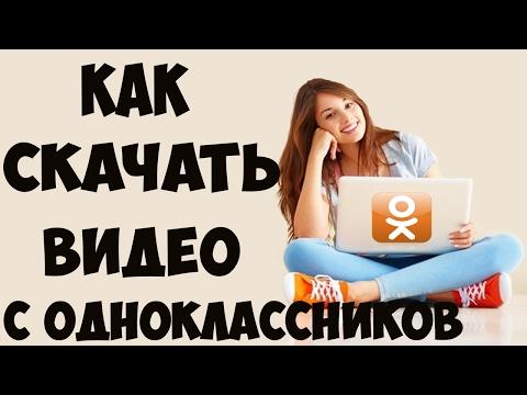 Как скачать видео с Одноклассников. Без программ. Легко и просто!
