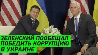Зеленский встретился с вице-президентом США и передал привет Трампу