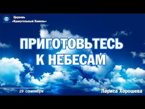 Приготовьтесь к Небесам - Лариса Хорошева