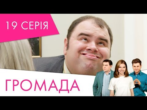 Громада | 19 серія | НЛО TV