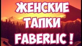 Обзор#5 Тапки женские faberlic. Цвет бордо.
