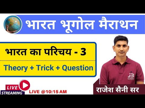 Indian Introduction ( भारत का परिचय ) - 3 | India Geography For Patwari Exam and REET Exams
