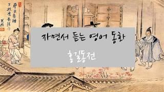 ?영어로 듣는 한국 전래동화 / ASMR - 홍길동전(…