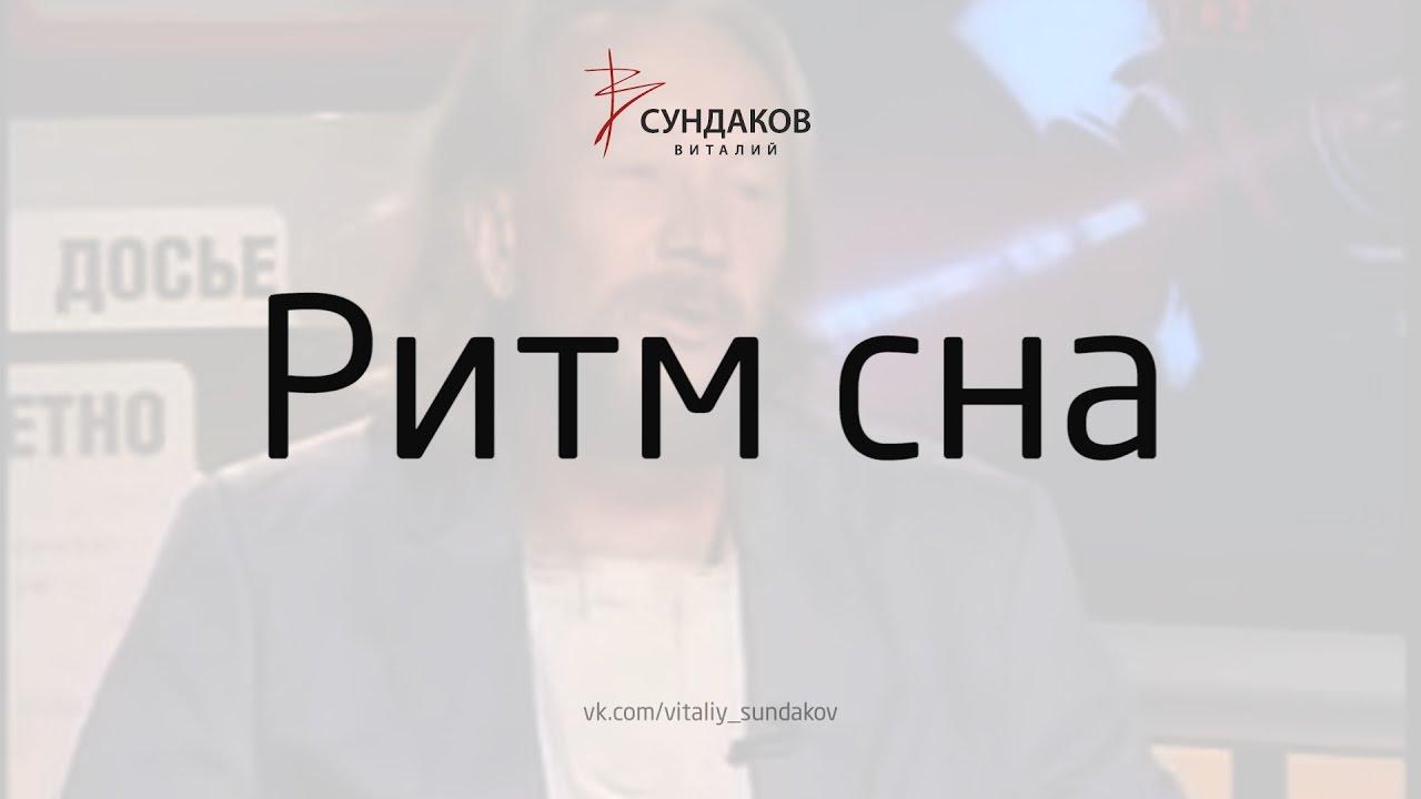 Картинки по запросу Ритм сна - Виталий Сундаков