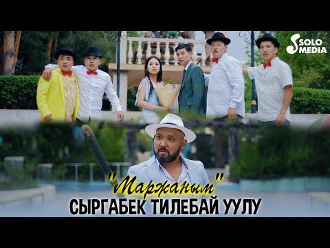 Сыргабек Тилебай уулу - Маржаным