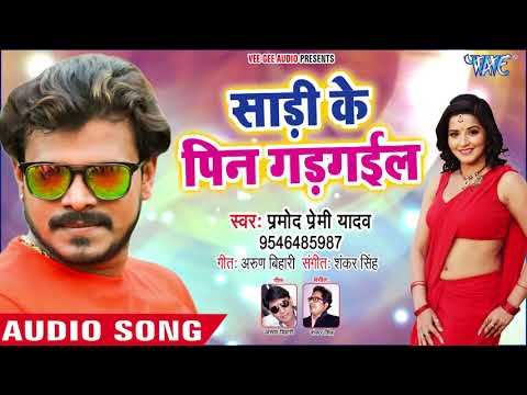 Pramod Premi NEW SUPERHIT SONG 2018 - Sadi Ke Pin Gad Gail Na - Superhit Bhojpuri Songs 2018