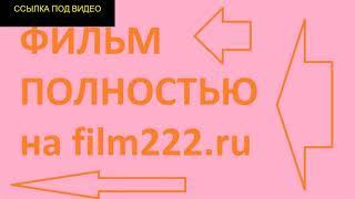 Детские игры 2019 ФИЛЬМ смотреть онлайн HD 720
