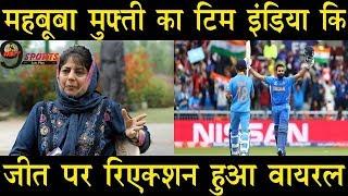 टिम इंड़िया कि शानदार जीत पर महबूबा मुफ्ती ने यू दिया आपना रिएक्शन, Tweet हुआ वायरल |Mehbooba Mufti