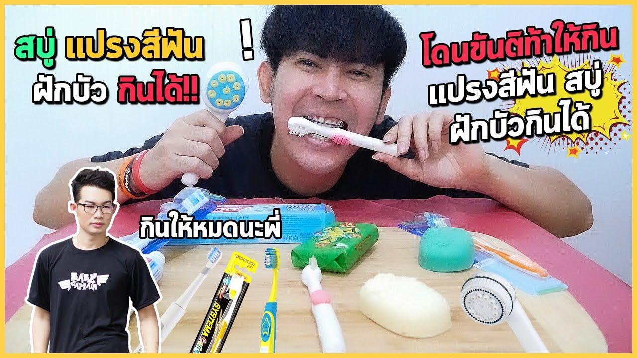 ขันติท้าให้กินสบู่ แปรงสีฟัน ฝักบัวกินได้ มันกินได้จริงๆเหรอเนี้ย  edible Toothbrush SOAP Shower