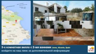 3-х комнатная вилла в продаже с 2-мя ваннами в Javea, Alicante(, 2016-01-30T14:37:13.000Z)