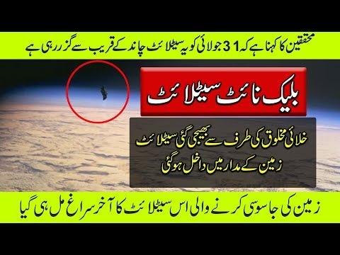Black Knight Satellite Mystery In Urdu - Mysteries of Space - Purisrar Dunya Urdu Documentaries