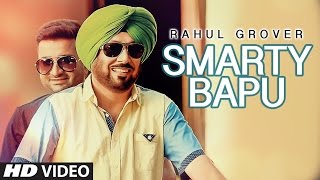 Smarty Bapu (Full Video) Rahul Grover Feat. Jaswinder Bhalla | Latest Punjabi Song 2016