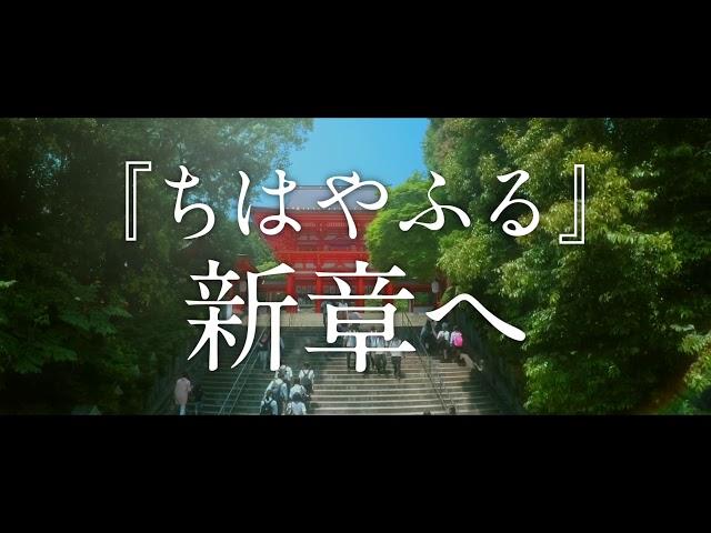 映画『ちはやふる −結び−』特報映像