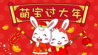 兔小贝儿歌281萌宝过大年