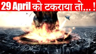 29 April 2020 को Asteroid टकराया तो होगा ये ! What will happen if asteroid hit earth 29 April 2020