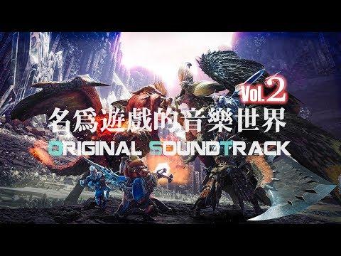 名為遊戲的音樂世界(第二期)| Best Game Soundtracks Vol.2