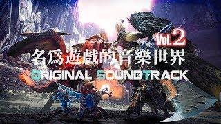 名為遊戲的音樂世界(第二期)  Best Game Soundtracks Vol.2