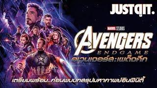 รู้ไว้ก่อนดู-avengers-endgame-เผด็จศึก-สงครามล้างจักรวาล-justดูit
