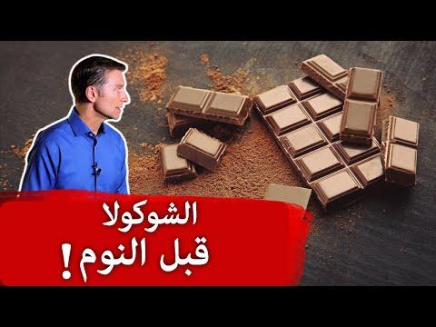 ماذا يحدث عند تناول الشوكولا قبل النوم