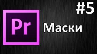 Adobe Premiere Pro, Урок #5 Маски