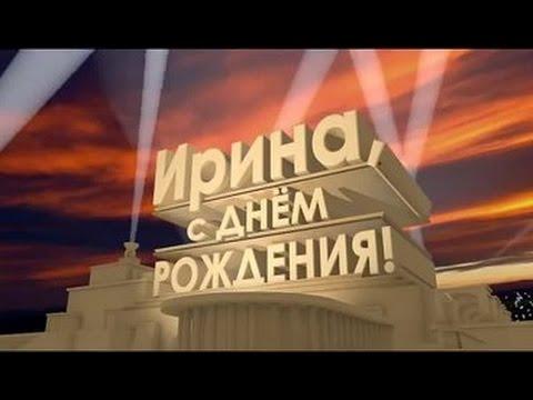 С ДНЕМ РОЖДЕНИЯ ИРИНА! - Познавательные и прикольные видеоролики