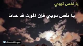 منصور السالمي ... أنشودة يا نفس توبي ... حزين ومؤثر جدا جدا