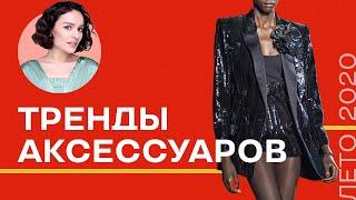 Тренды Аксессуаров на Лето 2020!